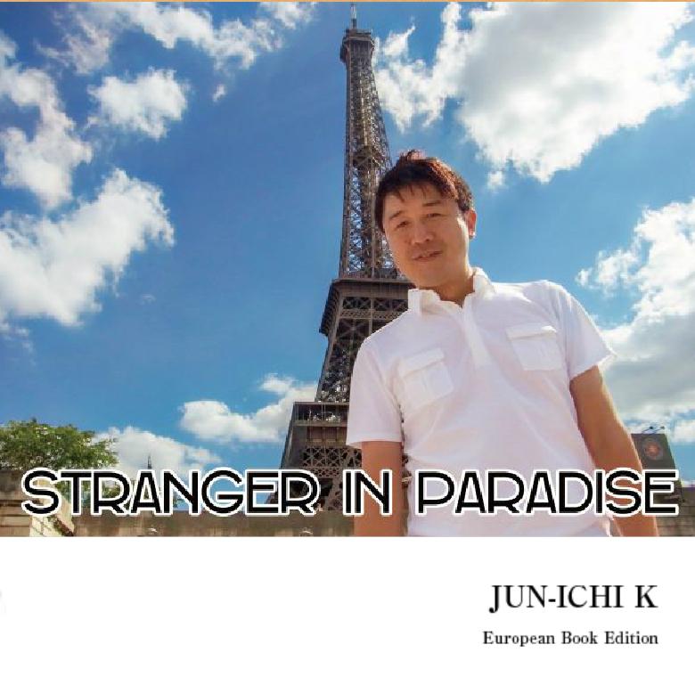 『STRANGER IN PARADISE』配信記念ブックレット