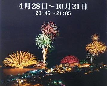 『洞爺湖ロングラン花火大会』開催