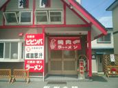 焼肉・ジンギスカン・ラーメンの店 牛助