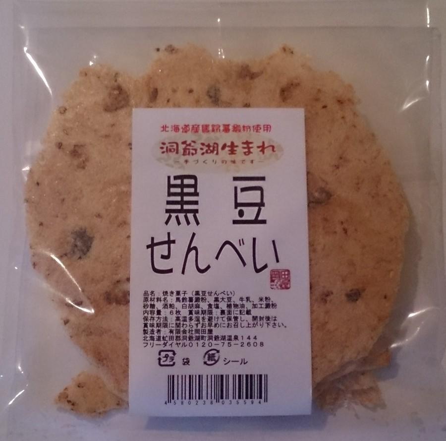 岡田屋の黒豆せんべいを食べる!