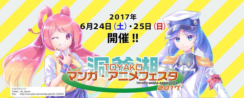 TOYAKOマンガ・アニメフェスタ2017