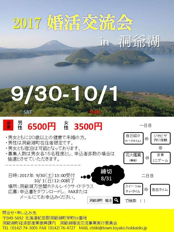 2017婚活交流会in洞爺湖!!